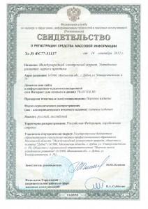 Регистрационное свидетельство № ФС77-51137 от 14 сентября 2012 г.