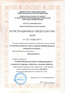 Регистрационное свидетельство № 413 от 15 октября 2010 г.