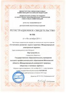Регистрационное свидетельство № 556 от 18 октября 2011 г.